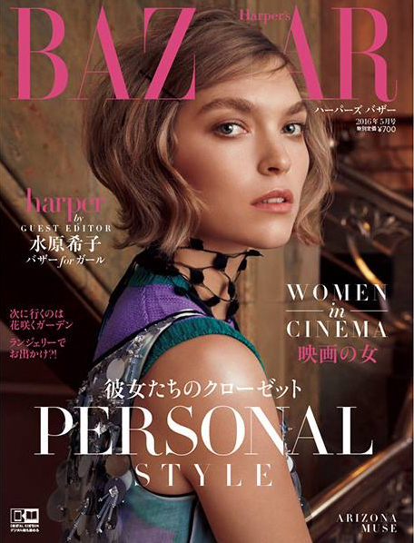 arizona_muse_harpers_bazaar_japan